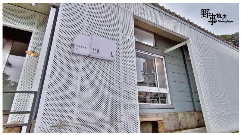 野事草店-21