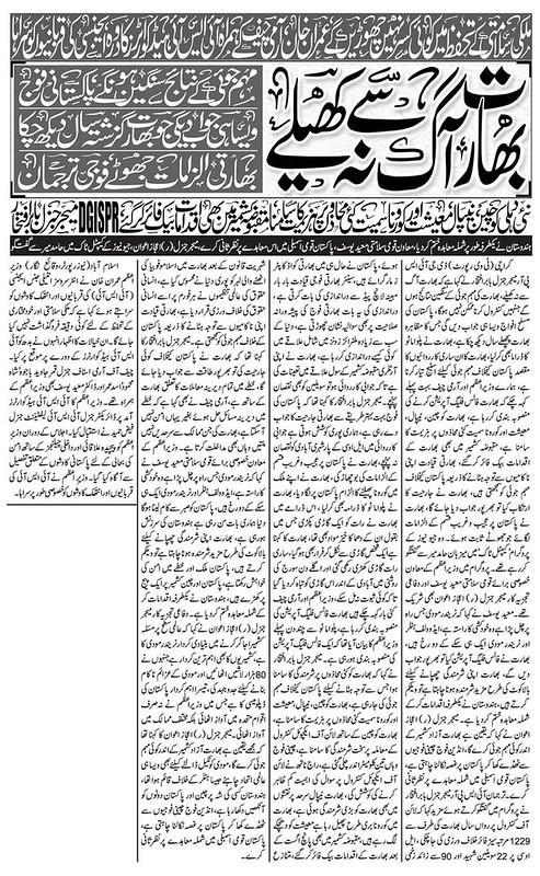 Daily Jang 04 June -1