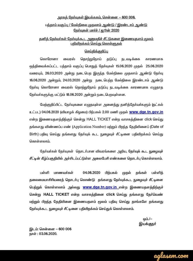 TN SSLC Hall Ticket 2020 (Available) - Download Here Tamil Nadu SSLC Hall Ticket 2020