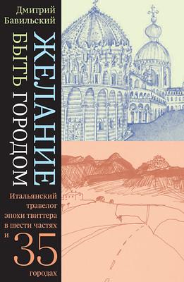 Моя итальянская книга