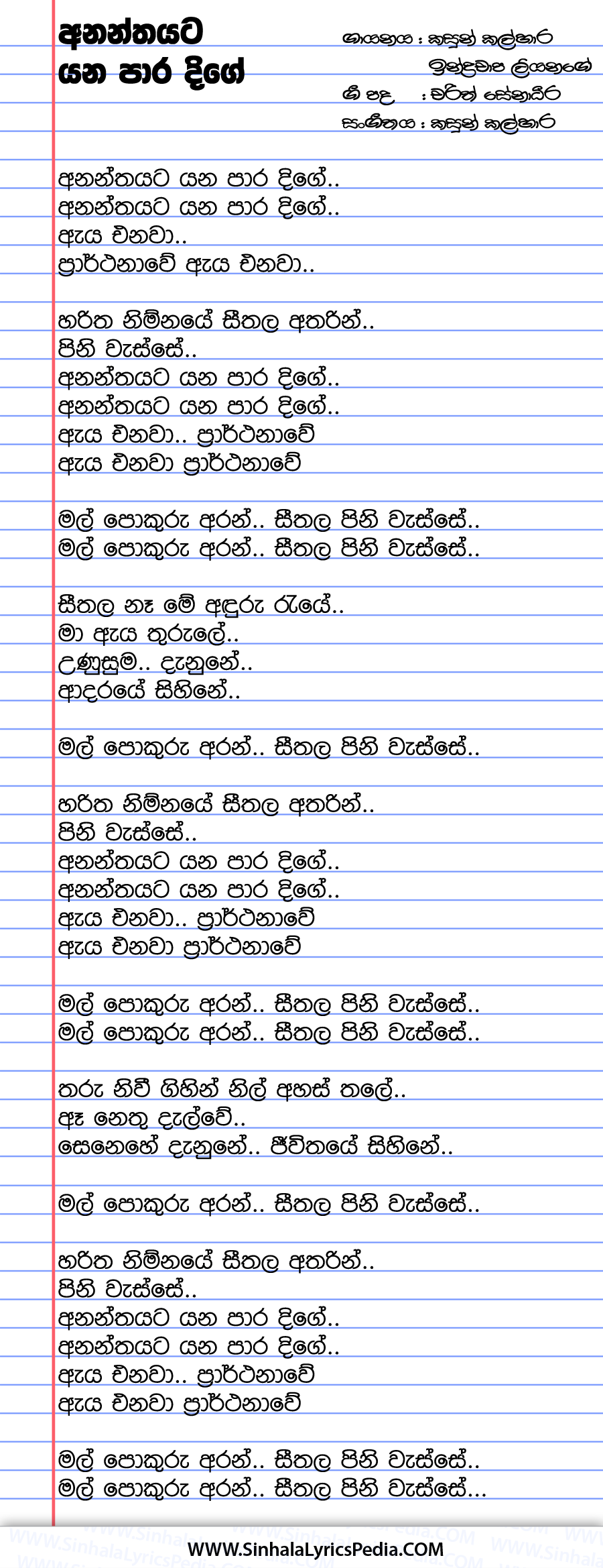 Ananthayata Yana Paara Dige Song Lyrics