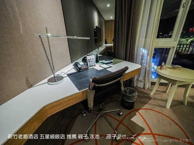 新竹老爺酒店 五星級飯店 推薦 親子 泳池