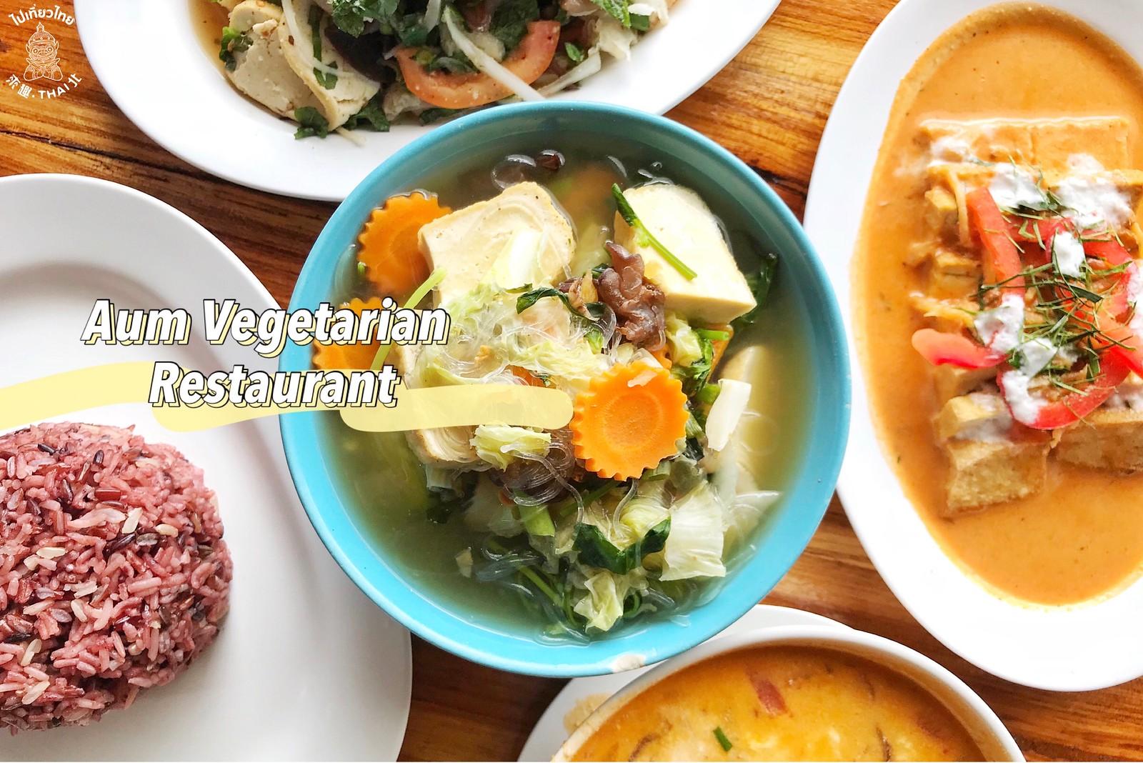 有機素食創意料理餐廳 Aum Vegetarian Restaurant
