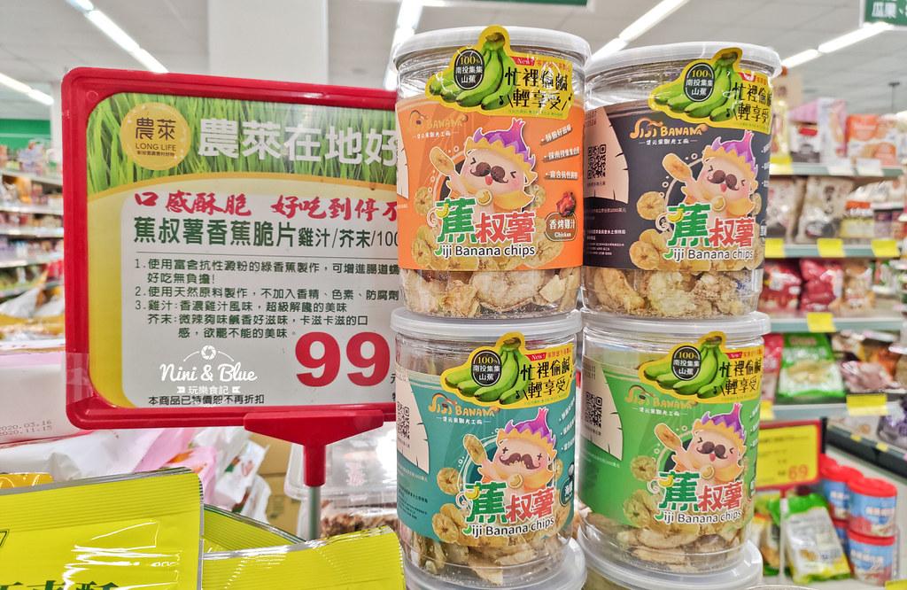 農糧署 產銷履歷 楓康超市17