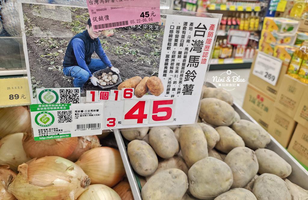 農糧署 產銷履歷 楓康超市08