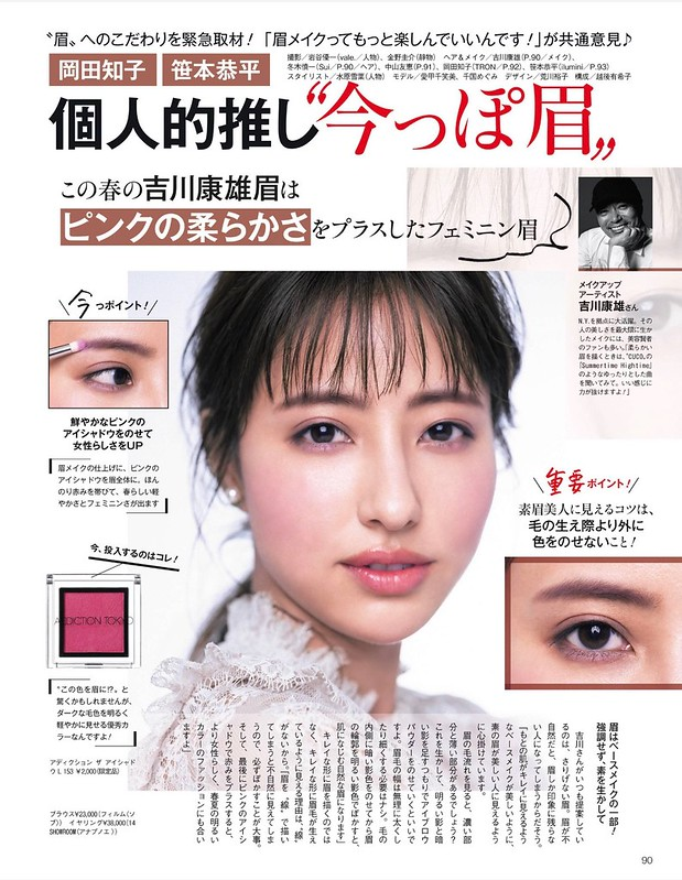 Современные японские брови: розовые и пушистые Untitled