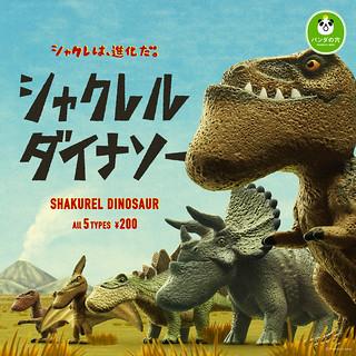 這次終於輪到侏羅紀時代的霸主登場! 熊貓之穴 大人氣惡搞轉蛋系列《戽斗星球》最新作「戽斗恐龍」(シャクレルダイナソー) 公開~
