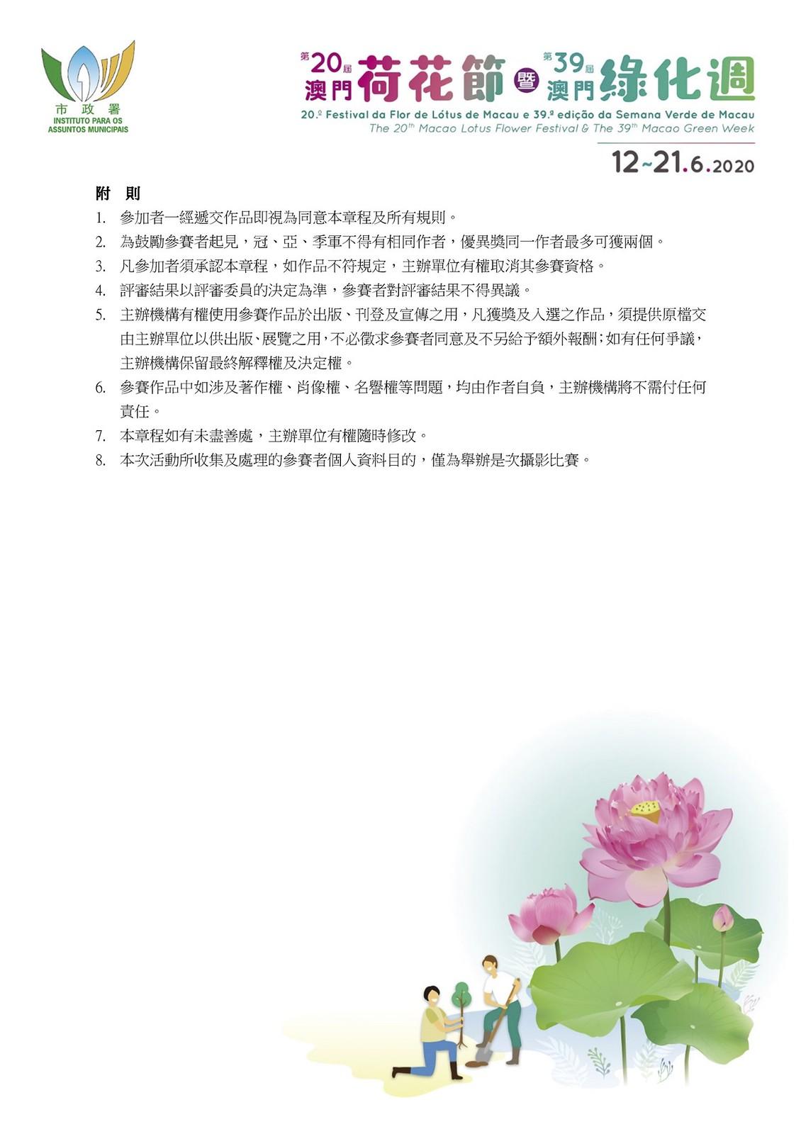 """2020""""千姿百態-荷花攝影比賽"""" 章程(中文)2"""