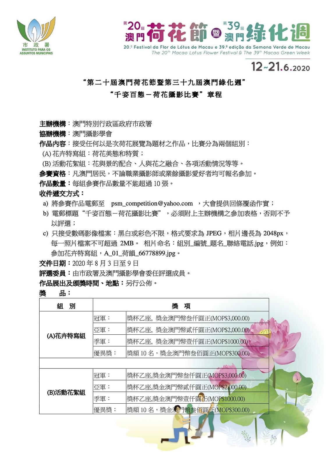 """2020""""千姿百態-荷花攝影比賽"""" 章程(中文)1"""