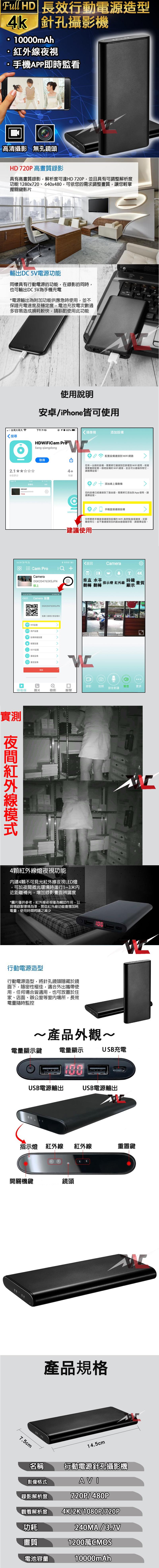 【贈32G記憶卡】 行動電源監視器 針孔 微型無光夜視 攝影機 4K密錄器 無線WiFi遠端監控 監視器 針孔