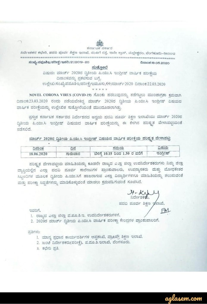 Karnataka 2nd PUC English exam date 2020