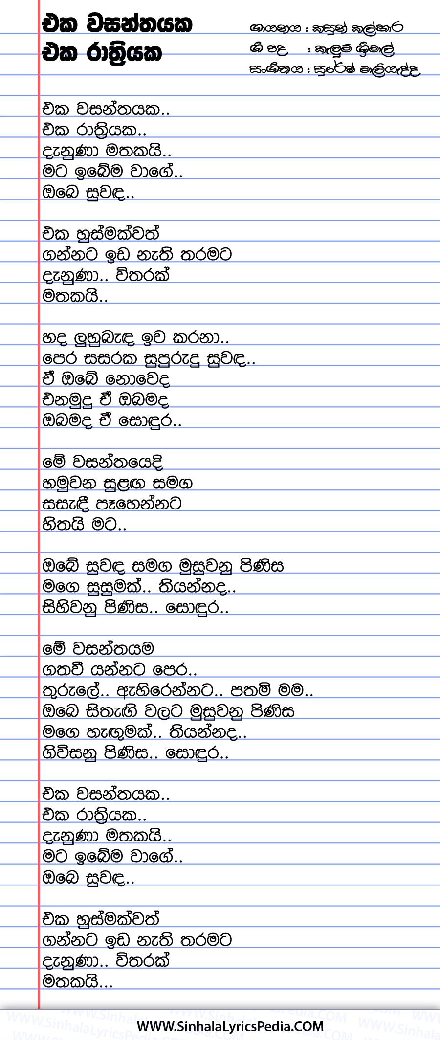 Eka Wasanthayaka Eka Rathriyaka Song Lyrics