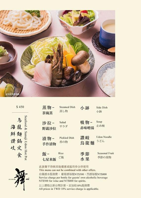 宜蘭威斯汀舞日本料理