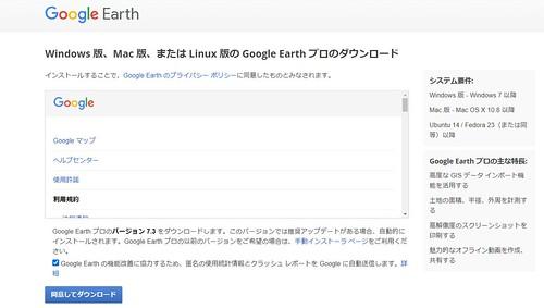 Googleアースプロ