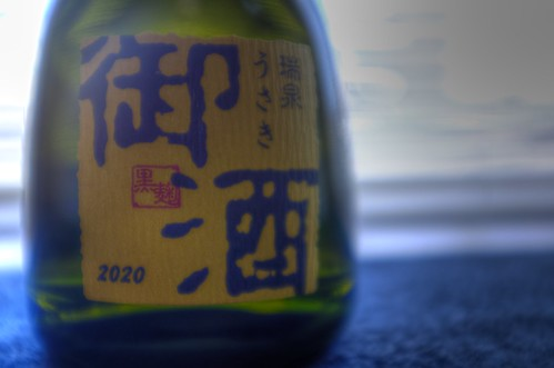 07-06-2020 my Sake from Okinawa pref (3)