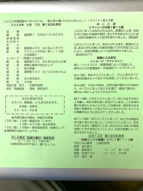 週報2020-06-07