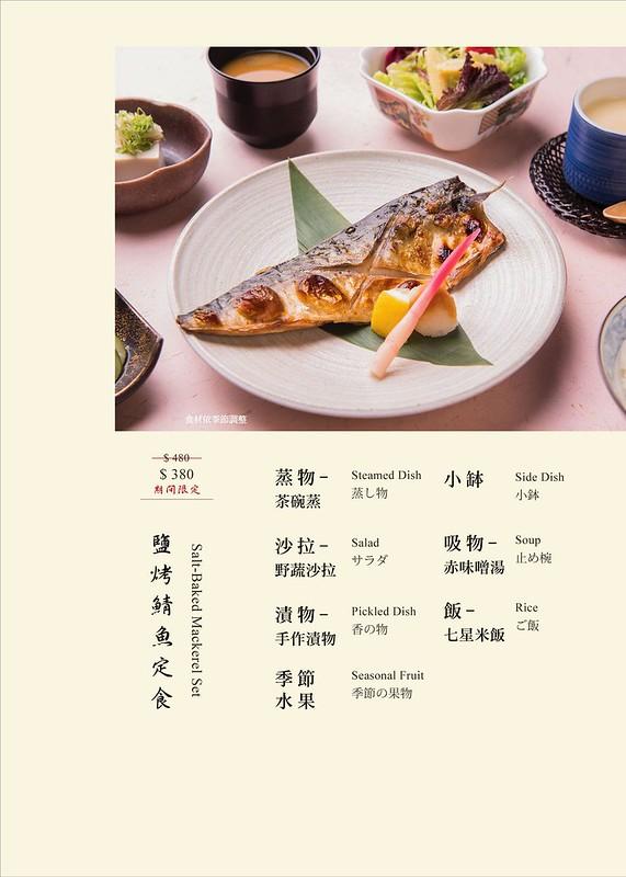 舞日本料理