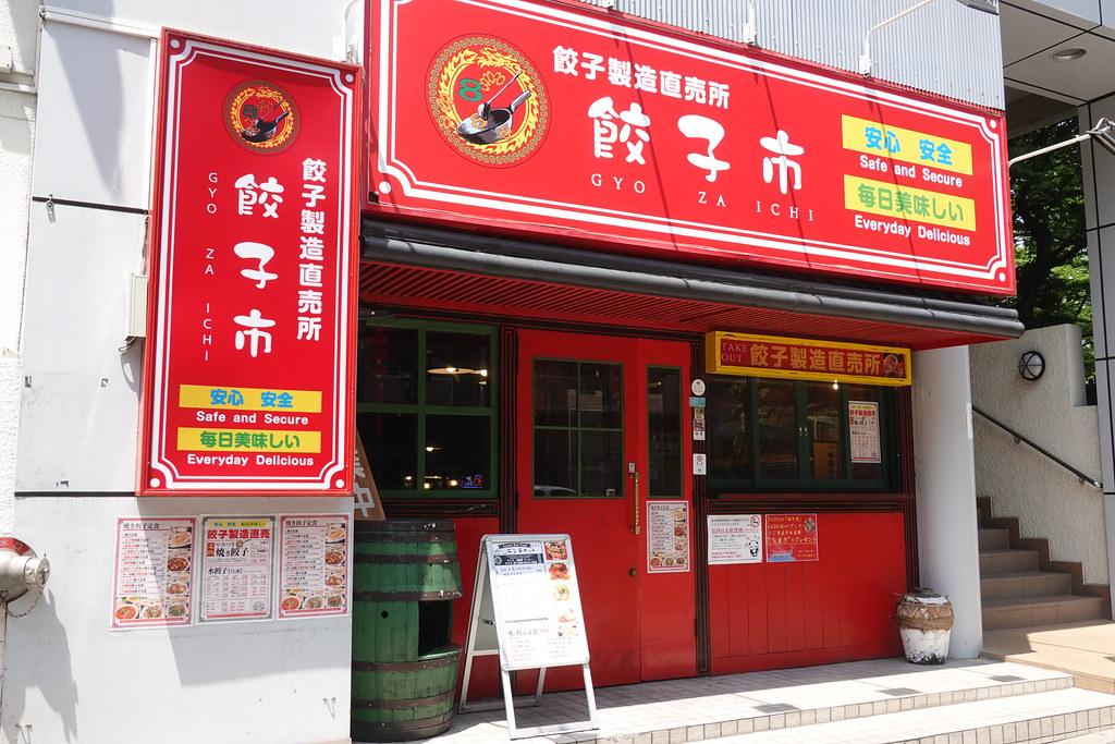 餃子市(要町)