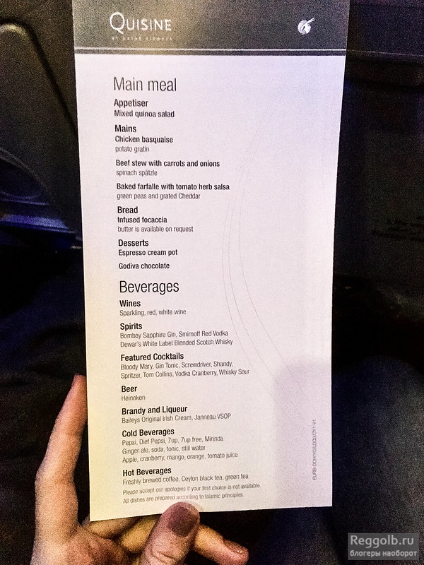 авиакомпания Qatar Airways меню еда