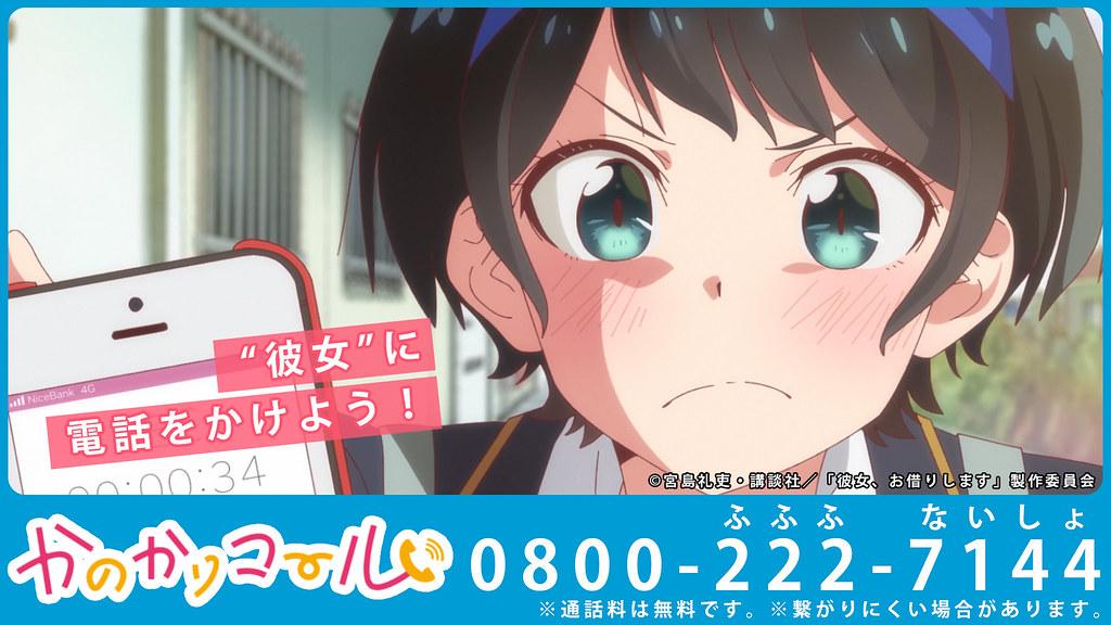 200607 -「東山奈央」溫柔電話語音問候中、動畫《彼女、お借りします》(出租女友)於7/10首播、正式預告片公開!