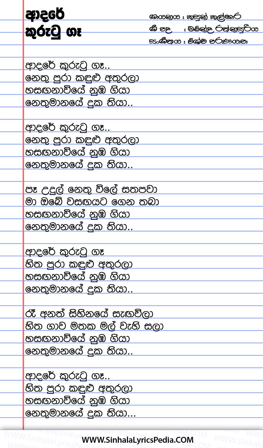 Adare Kurutu Ga (Hasanganawiye) Song Lyrics
