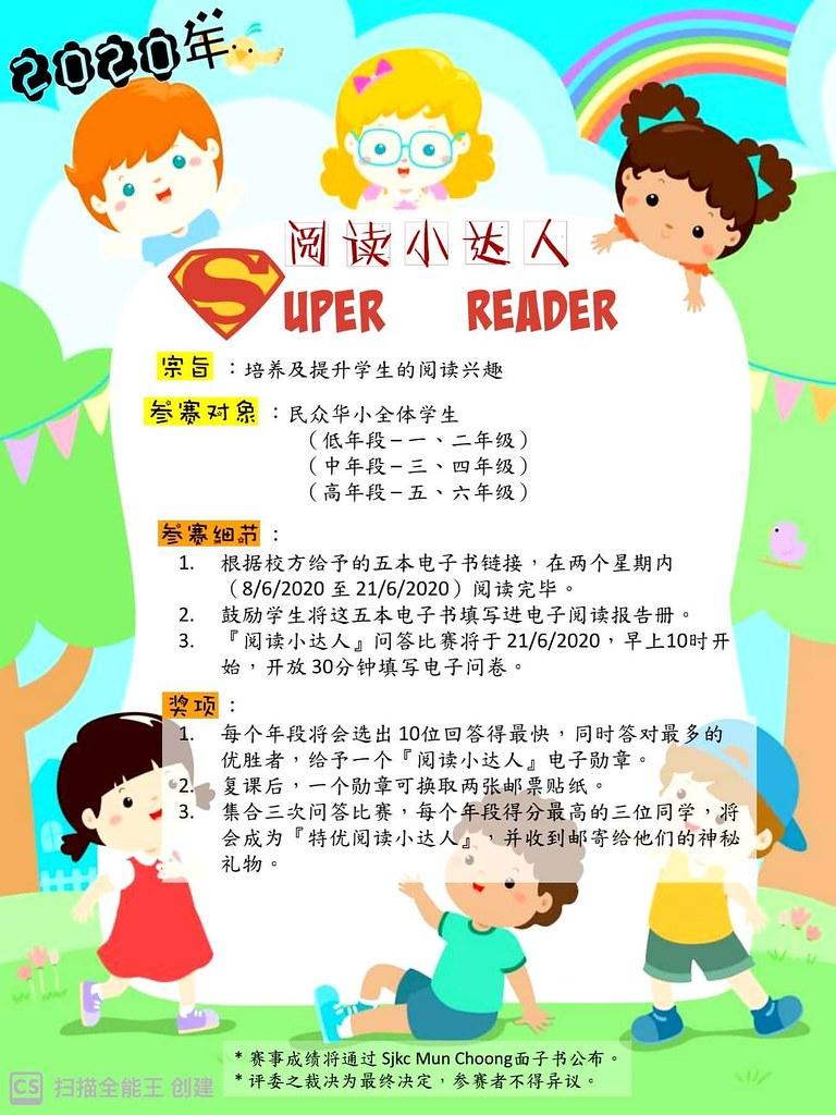 Poster Super Reader(3)