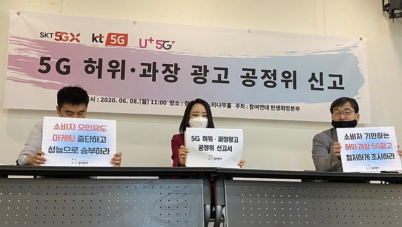 [기자회견]  이통 3사 5G 허위·과장광고 공정위 신고