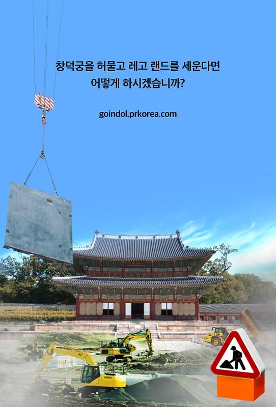 창덕궁_한국어