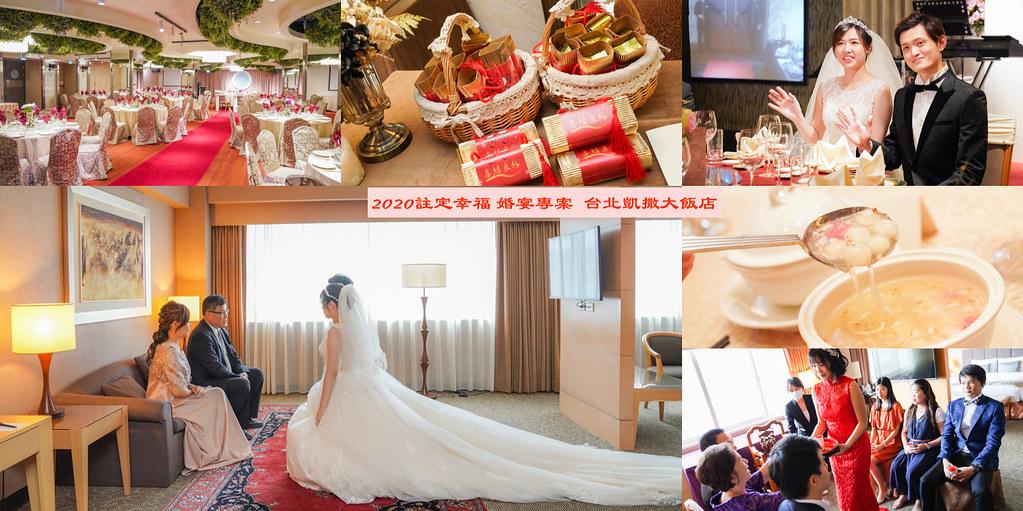 凱撒大飯店婚禮體驗日