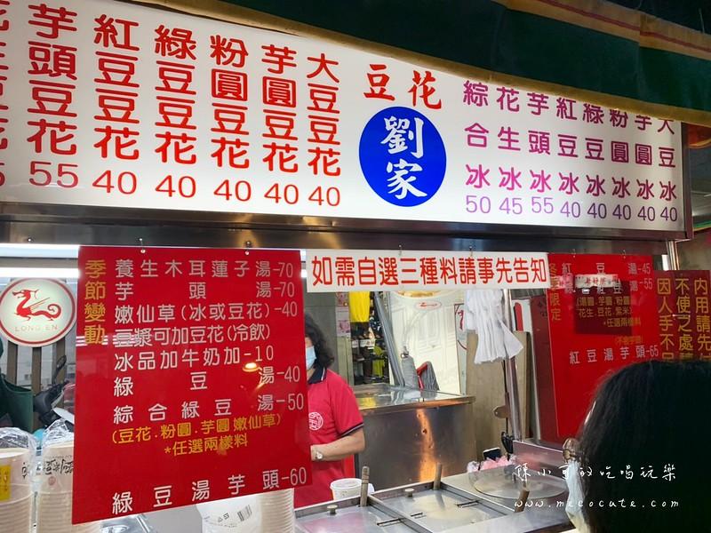 劉家豆花,四維市場美食,新莊美食,新莊豆花 @陳小可的吃喝玩樂