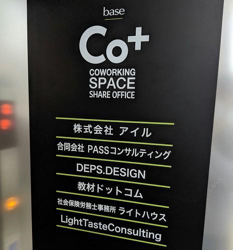 志木駅コワーキングbaseコプラス