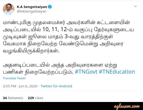 TN SSLC result 2020 date