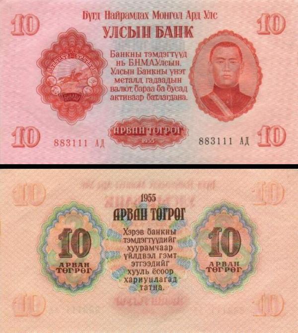 10 Tugrik Mongolsko 1955, P31