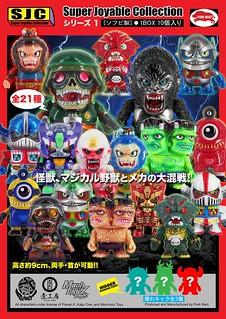 機械、野獸、怪物的華麗大混戰! Pork Mart 全新 SD 系列「Super Joyable Collection」盲抽盒玩第一彈正式發表