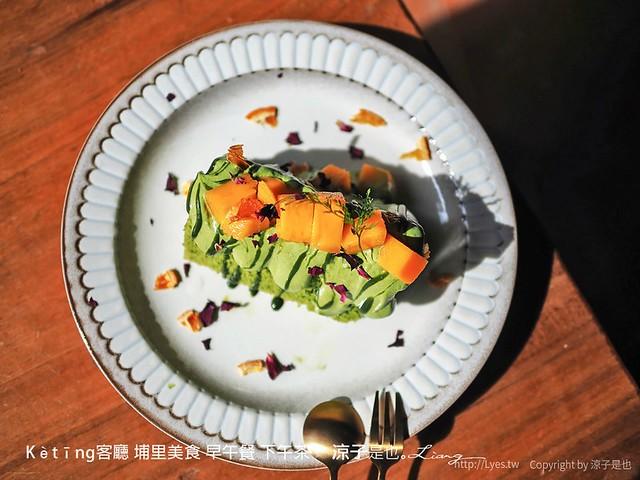 kètīng客廳 埔里美食 早午餐 下午茶