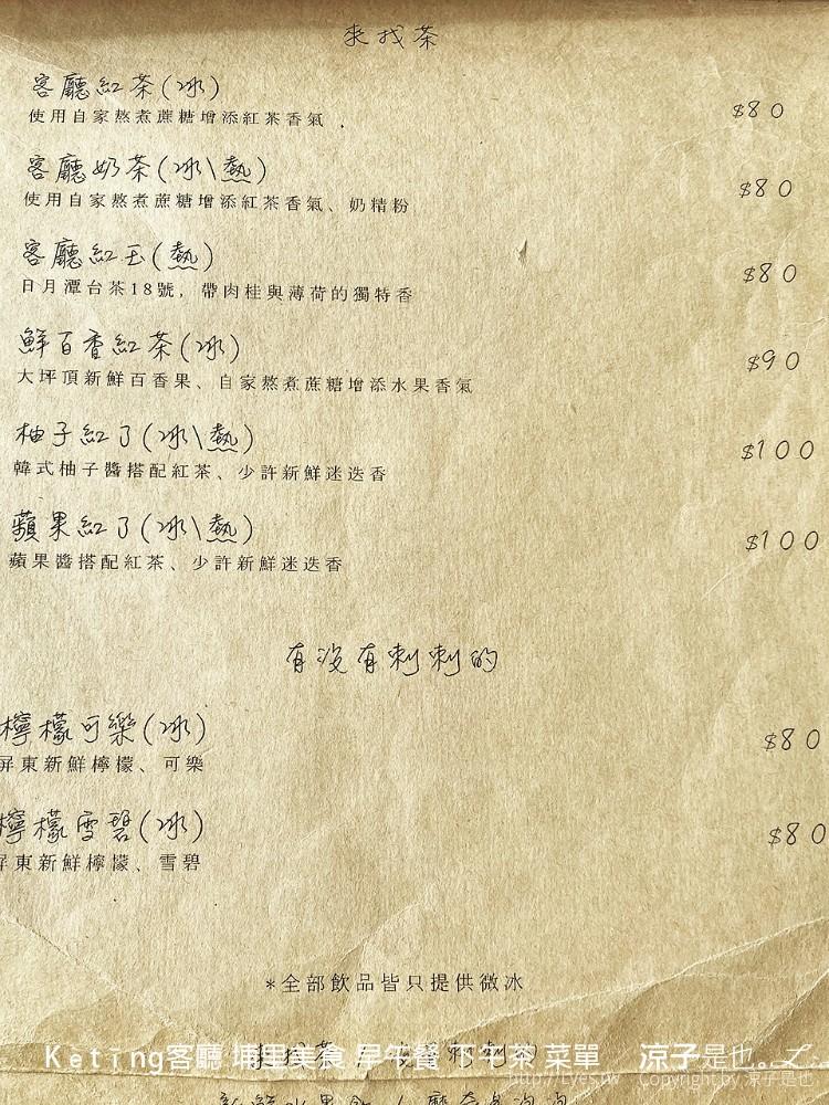 kètīng客廳 埔里美食 早午餐 下午茶 菜單