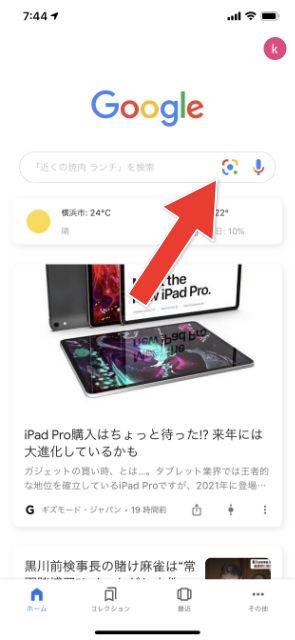 画像で検索ボタン