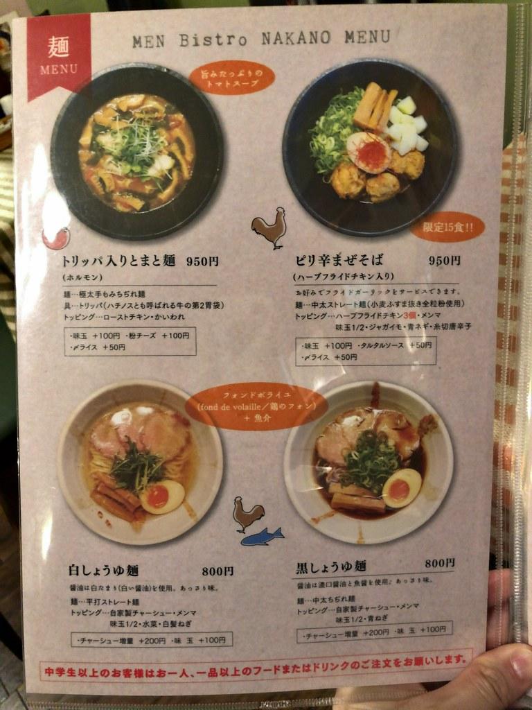 麺ビストロNAKANO_05