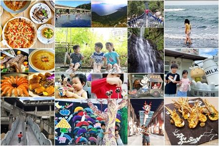 宜蘭20款 熱門親子旅遊|免費景點|美食餐廳|甜點|住宿懶人包