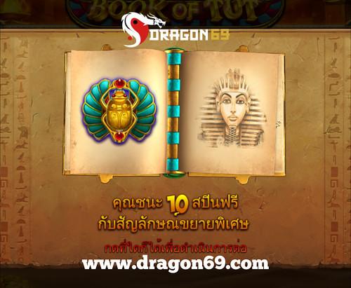 Dragon69 สัญลักษณ์ขุมทรัพย์ฟาโรห์พร้อมรวย
