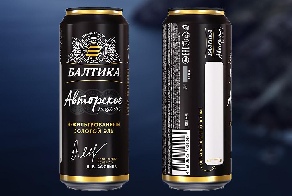 Балтика – Авторское решение акция 2020