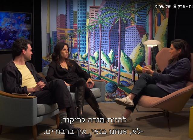 יעל שרוני אורנה בנאי שחקנים אמנים יוצרים אומנים ישראלים עכשוויים מודרניים השחקניים היוצרים האמנים האומנים הישראליים העכשוויים המודרניים קיבלתי תכנית אירוח ערוץ 24