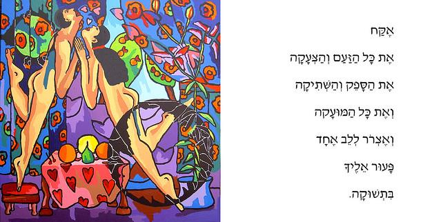 smadar sharett סמדר שרת משוררת מנחת סדנאות כתיבה יוצרת יוצרות משוררות אמניות אומניות ישראליות עכשוויות מודרניות היוצרות הישראליות העכשוויות המודרניות