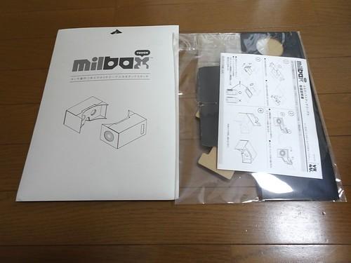 VRゴーグル みるボックスタッチ MLBT-001-B