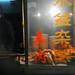 Phot.Xian.Muslim.Street.01.120806.0059.jpg