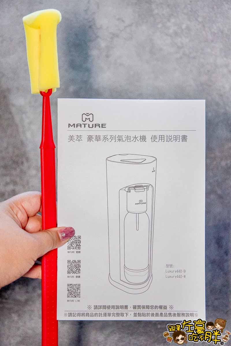 MATURE美萃LUXURY440氣泡水機推薦-2