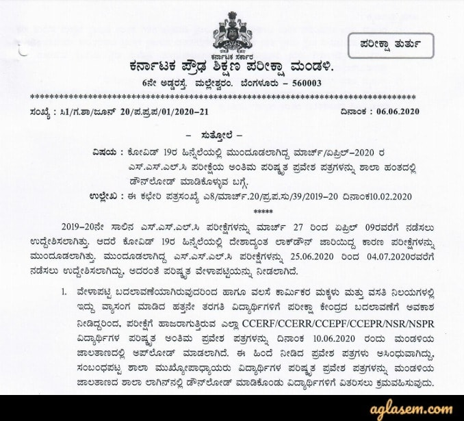 Karnataka SSLC revised hall ticket 2020