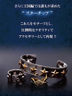 決鬥! Bandai Fashion Collection《遊戲王-怪獸之決鬥》金屬星星手環 (スターチップバングル)、亞圖姆&海馬瀨人 戒指 (リング)