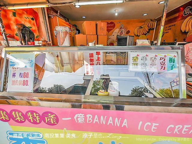 一億香蕉冰淇淋 南投集集 美食