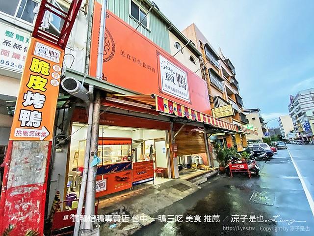 賞鴨烤鴨專賣店 台中 一鴨三吃 美食 推薦